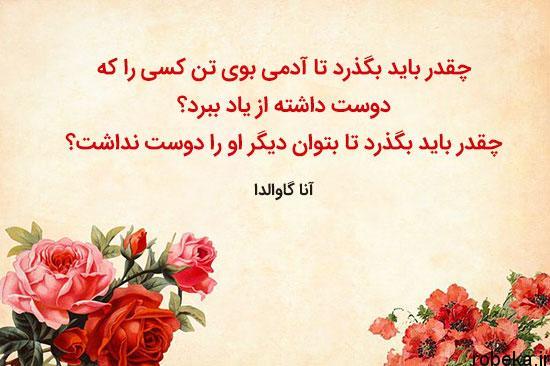 5b1e8cef9f51f عکس نوشته زیبا شاعران بزرگ عکس نوشته اشعار زیبا و عاشقانه شاعران بزرگ جهان برای پروفایل
