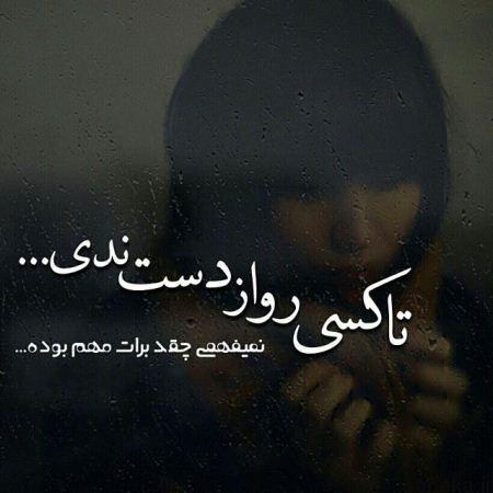 5b1fe33ac1162 Photo in the writings of love and affection 456 زیباترین عکس نوشته های عاشقانه و رمانتیک