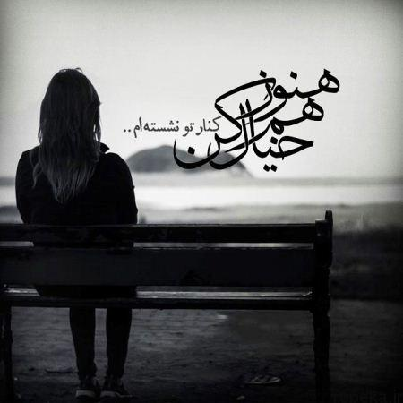 5b1fe33f10ba4 Photo in the writings of love and affection 457 زیباترین عکس نوشته های عاشقانه و رمانتیک