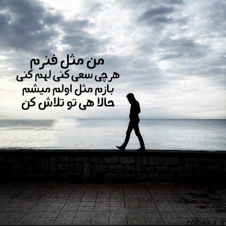 5b1fe35a15bf4 Photo in the writings of love and affection 4513 زیباترین عکس نوشته های عاشقانه و رمانتیک