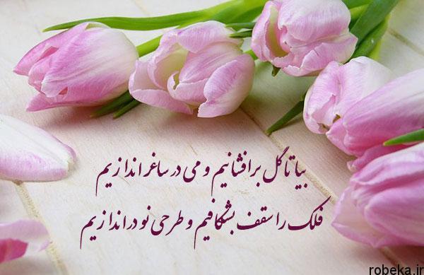 5b25000769d7d hafez romantic poems text pictures 5 عکس نوشته اشعار عاشقانه حافظ شیرازی برای پروفایل