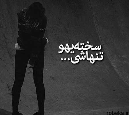 -غمگین-9