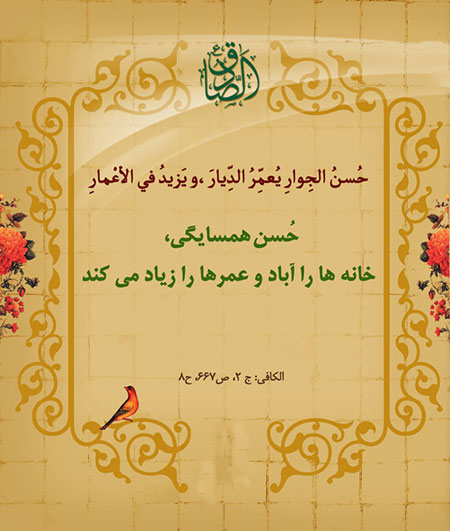 5b4764e97ce8a hadith 10 احادیث تصویری درباره همسایه