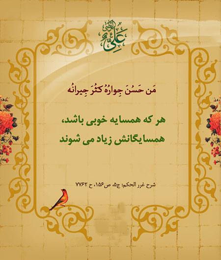 5b4764ee7617f hadith 09 احادیث تصویری درباره همسایه