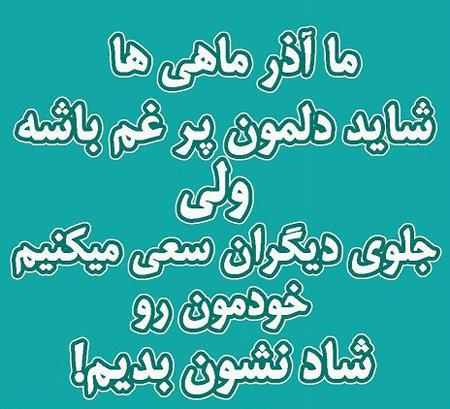 5b51ea3f4c83f 199221 fu8252 عکس نوشته های متولدین آذر