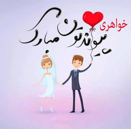 641989486 عکس پروفایل خواهرم | برادرم عروسیت مبارک