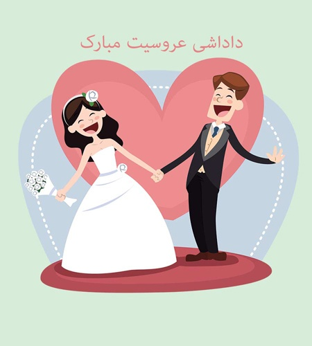 6542298855 عکس پروفایل خواهرم | برادرم عروسیت مبارک