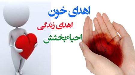 65759 078857 کارت پستال روز اهدای خون