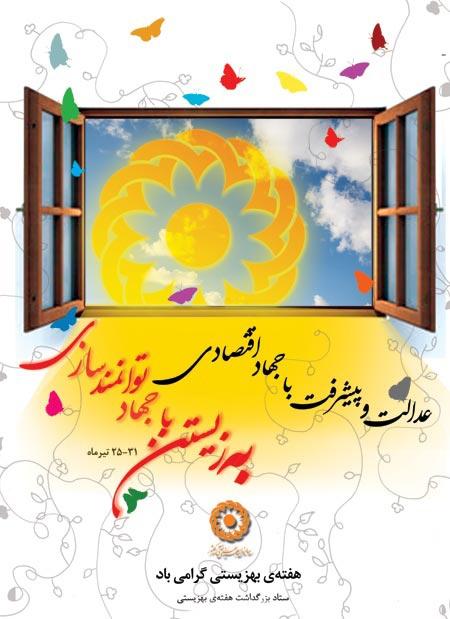 659821548796 عکس نوشته روز بهزیستی و تامین اجتماعی
