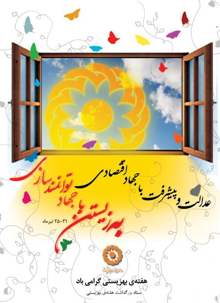 659821548796 عكس نوشته روز بهزيستي و تامين اجتماعي