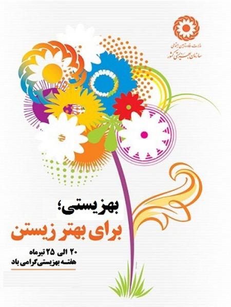 65984512856 عکس نوشته روز بهزیستی و تامین اجتماعی