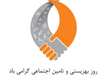 69587451265985 عکس نوشته روز بهزیستی و تامین اجتماعی