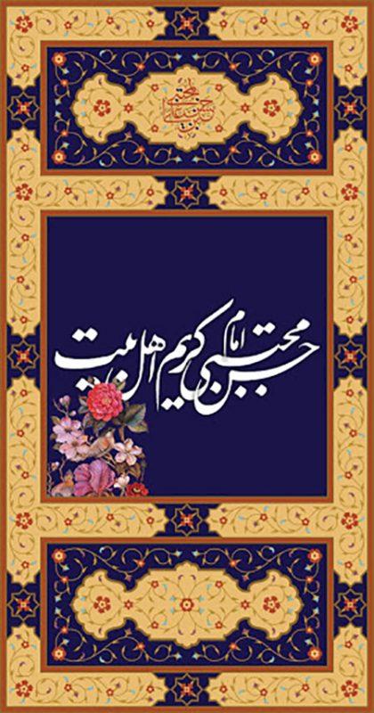 7495773434768567764579 robeka.ir  420x800 عکس ولادت امام حسن مجتبی (ع)