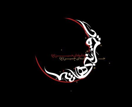 787987654546576898765465768798767689 تصاویر روز تاسوعای حسینی