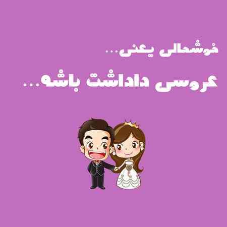 845142127598789 عکس پروفایل خواهرم | برادرم عروسیت مبارک