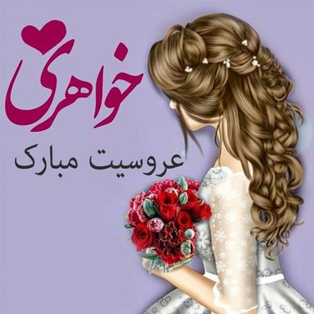 87194565297832 عکس پروفایل خواهرم | برادرم عروسیت مبارک