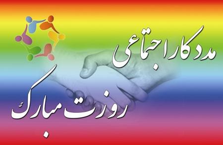 89562254155784569 عکس نوشته روز بهزیستی و تامین اجتماعی
