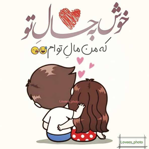 8ae6b325241c504be8a11f3a4109149c 60 عکس نوشته عاشقانه از جدید ترین عکس های پروفایل