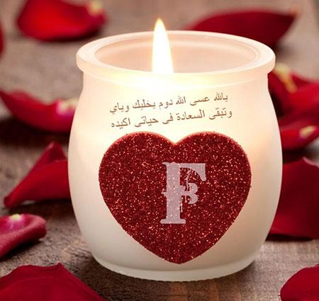 905546958687658 robeka.ir  - کارت پستال حروف F - عکس نوشته حرف f