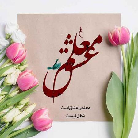 906767456645555555554854794586 robeka.ir  متن تبریک روز معلم + کارت تبریک روز معلم