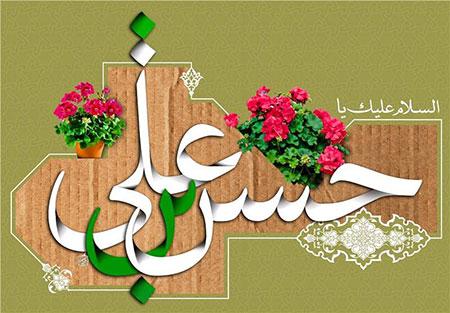 94574596846745868458649 robeka.ir  عکس ولادت امام حسن مجتبی (ع)