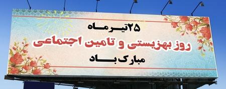 9562214155780 عکس نوشته روز بهزیستی و تامین اجتماعی