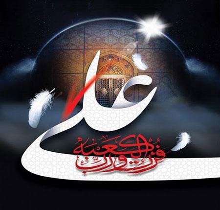 95988757658855970697 robeka.ir  عکس پروفایل شهادت امام علی (ع)