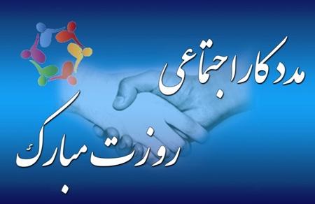 96525874512586 عکس نوشته روز بهزیستی و تامین اجتماعی