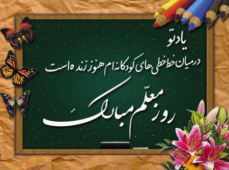 96878685 obeka.ir  متن تبریک روز معلم + کارت تبریک روز معلم