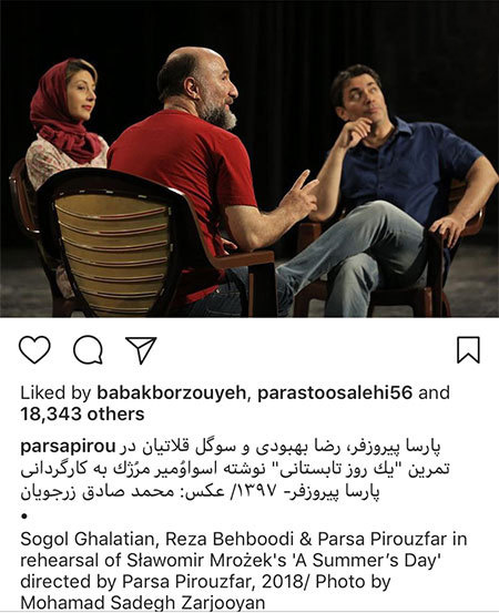 97 03 07ba1162 جدیدترین عکس بازیگران مشهور ایرانی در شبکههای اجتماعی