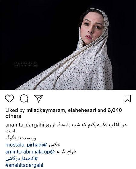 97 03 07ba1170 جدیدترین عکس بازیگران مشهور ایرانی در شبکههای اجتماعی