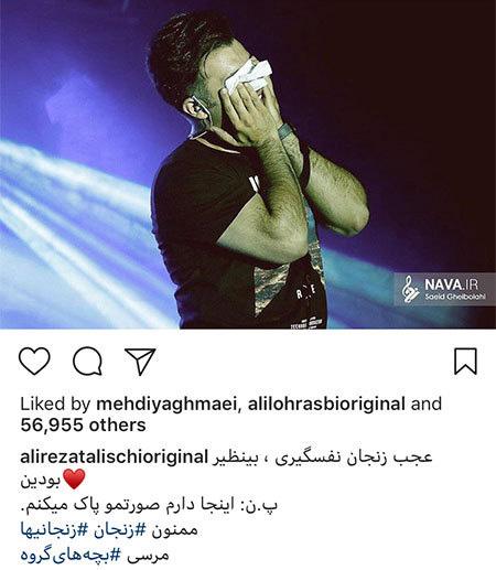 97 03 07ba1171 جدیدترین عکس بازیگران مشهور ایرانی در شبکههای اجتماعی