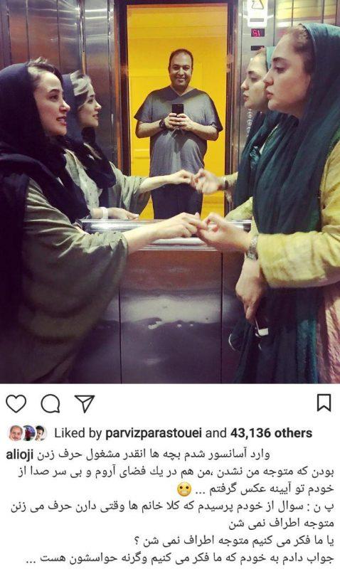 97 03 07ba1172 478x800 جدیدترین عکس بازیگران مشهور ایرانی در شبکههای اجتماعی