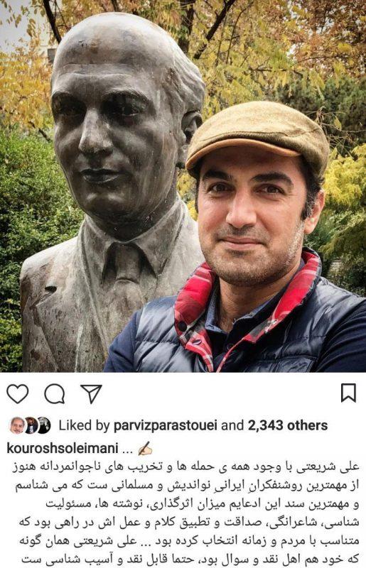 97 03 07ba1173 515x800 جدیدترین عکس بازیگران مشهور ایرانی در شبکههای اجتماعی