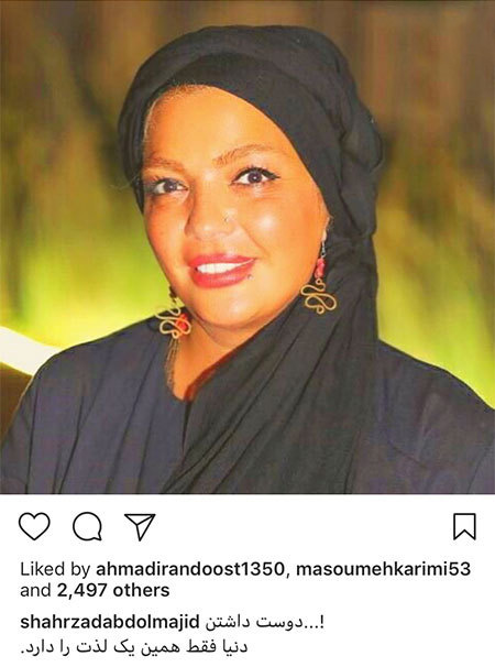 97 03 07ba1176 جدیدترین عکس بازیگران مشهور ایرانی در شبکههای اجتماعی