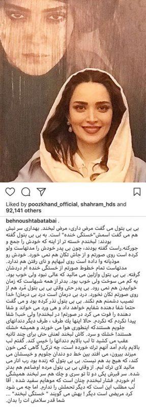 97 03 07ba1185 287x800 جدیدترین عکس بازیگران مشهور ایرانی در شبکههای اجتماعی