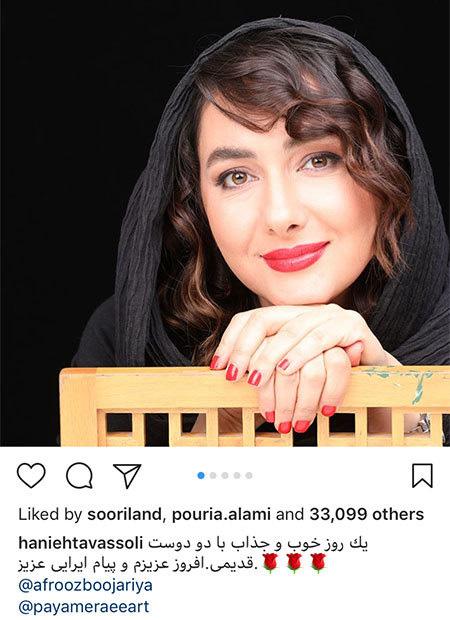 97 03 07ba1187 جدیدترین عکس بازیگران مشهور ایرانی در شبکههای اجتماعی