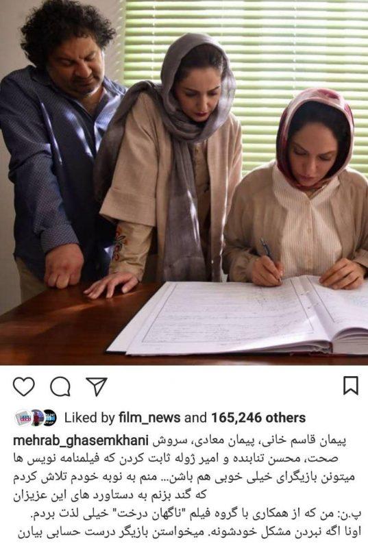 97 03 07ba1191 537x800 جدیدترین عکس بازیگران مشهور ایرانی در شبکههای اجتماعی