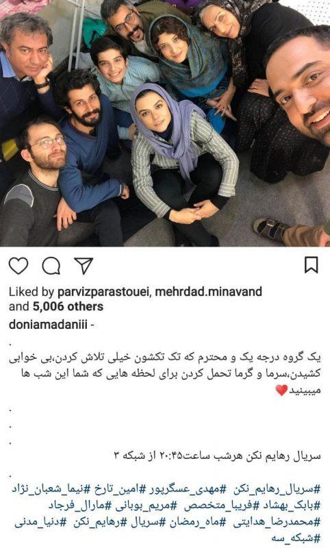 97 03 07ba274 482x800 عکس بازیگران ایرانی در شبکه های اجتماعی (6)