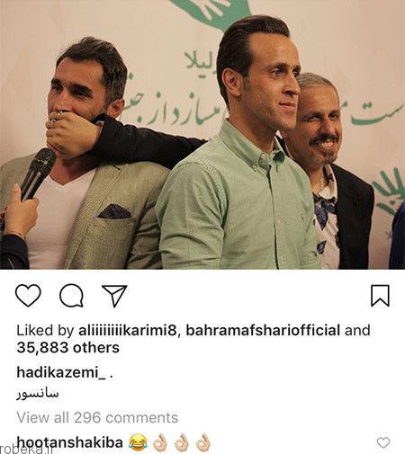 97 03 07ba278 عکس بازیگران ایرانی در شبکه های اجتماعی (6)