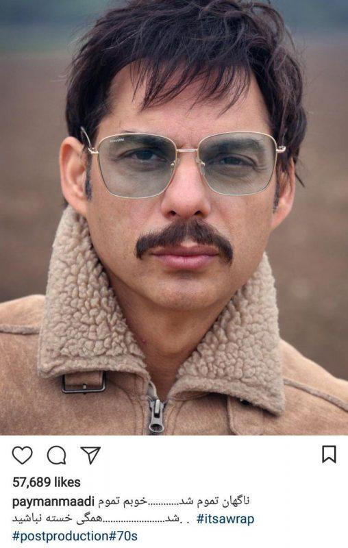 97 03 07ba940 508x800 جدیدترین عکس های بازیگران مشهور در شبکههای اجتماعی