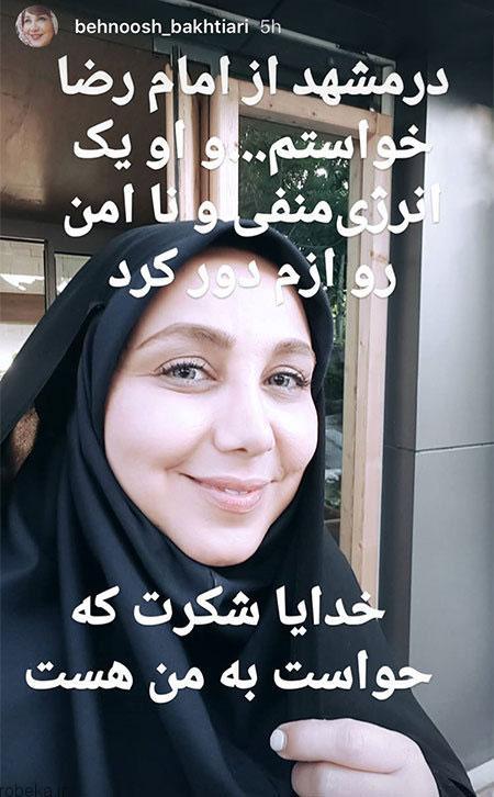 97 03 m207 عکس بازیگران ایرانی در شبکههای اجتماعی (6)