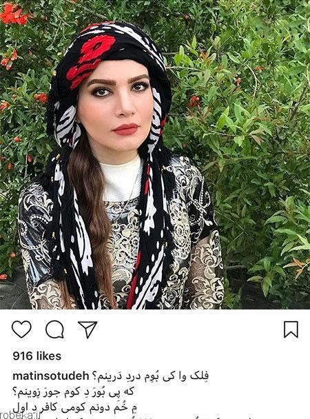 97 03 m213 عکس بازیگران ایرانی در شبکههای اجتماعی (6)
