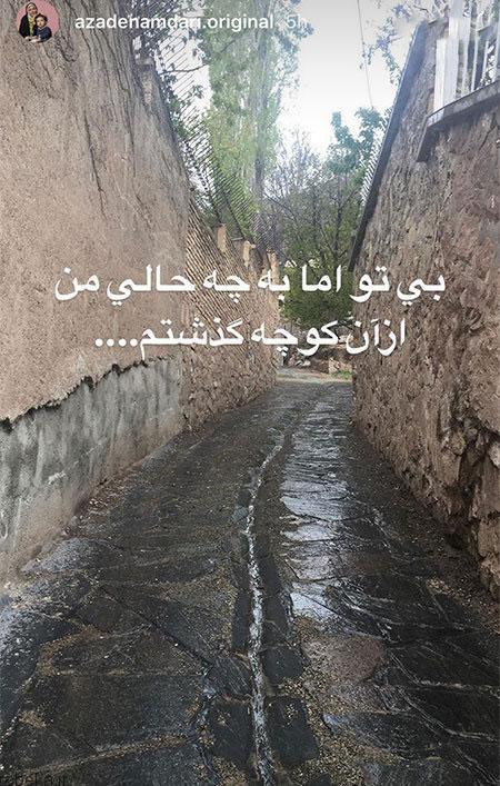 97 03 m224 عکس بازیگران ایرانی در شبکههای اجتماعی (6)