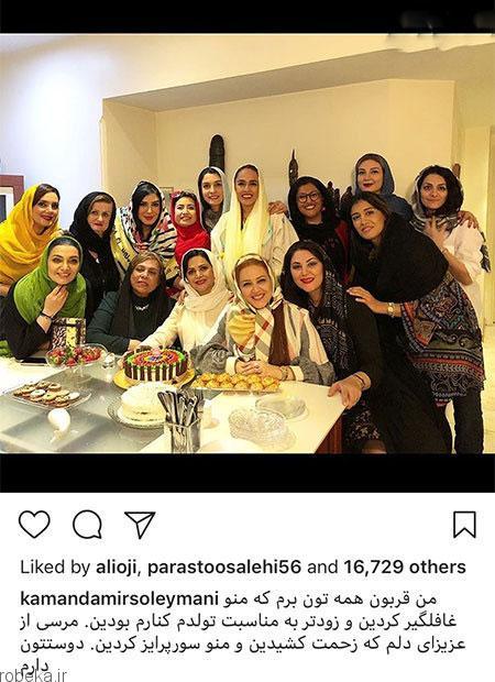 97 03 m233 عکس بازیگران ایرانی در شبکههای اجتماعی (6)