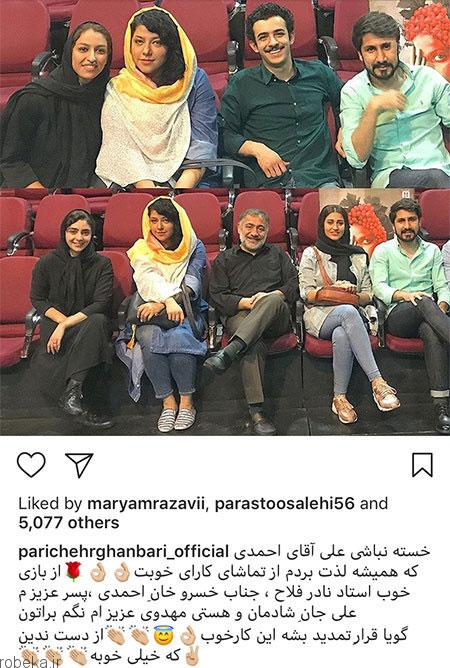 97 03 m235 عکس بازیگران ایرانی در شبکههای اجتماعی (6)