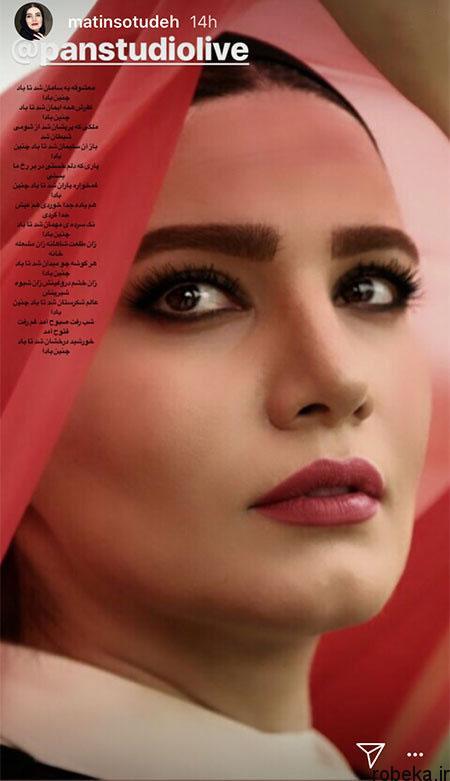 97 03 m305 عکس بازیگران ایرانی چهرهها در شبکههای اجتماعی (7)