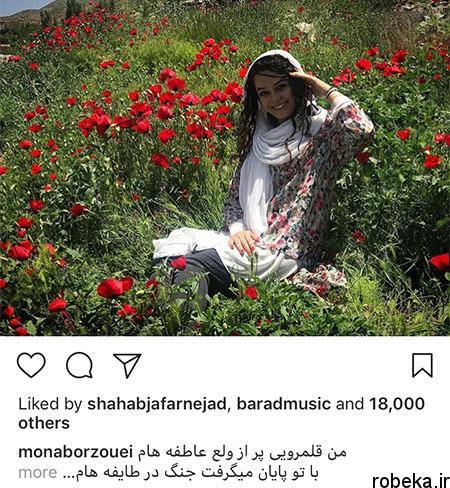 97 03 m308 عکس بازیگران ایرانی چهرهها در شبکههای اجتماعی (7)