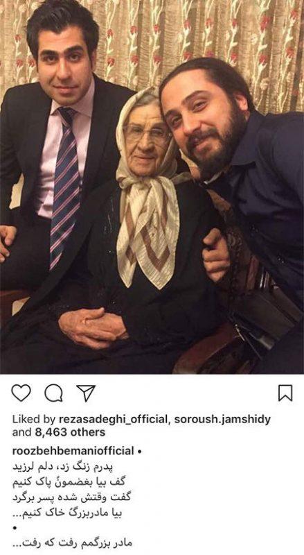 97 03 m311 439x800 عکس بازیگران ایرانی چهرهها در شبکههای اجتماعی (7)
