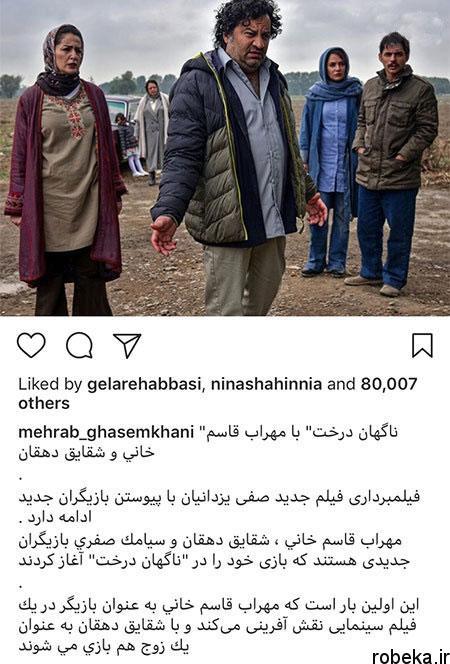 97 03 m316 عکس بازیگران ایرانی چهرهها در شبکههای اجتماعی (7)